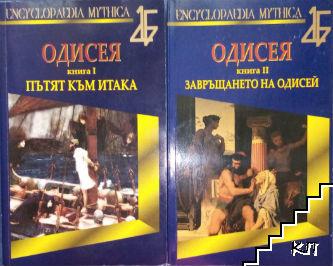 Одисея. Книга 1-2