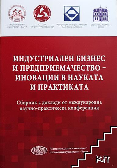 Индустриален бизнес и предприемачество - иновации в науката и практиката