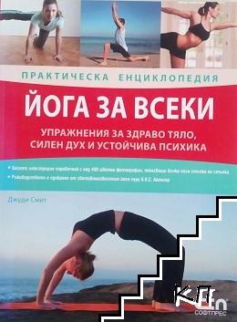 Йога за всеки