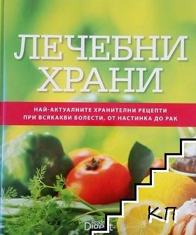 Лечебни храни