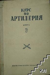 Курс по артилерия. Книга 3: Външна балистика. Метеорология в артилерията. Пълна подготовка на данните за стрелба