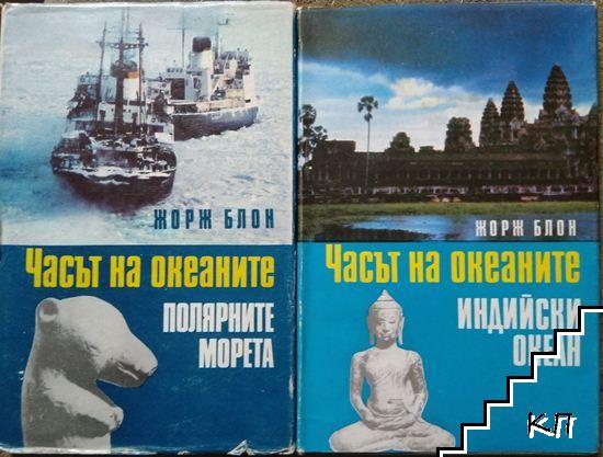 Часът на океаните. Книга 2-3