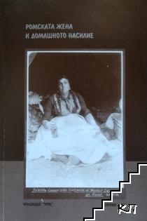 Ромската жена и домашното насилие