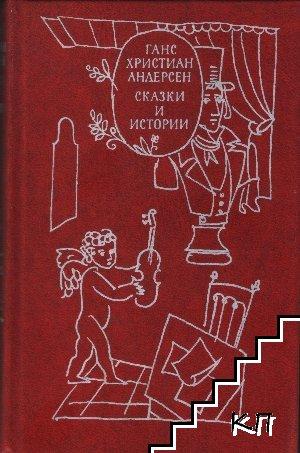 Сказки и истории. Книга 1-2