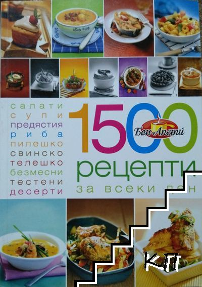 1500 рецепти за всеки ден