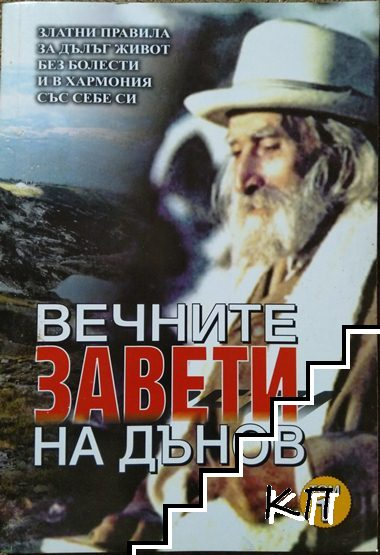 Вечните завети на Дънов. Том 1