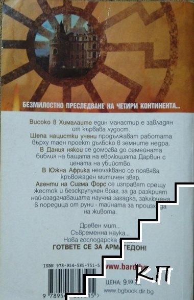 Черният орден (Допълнителна снимка 1)