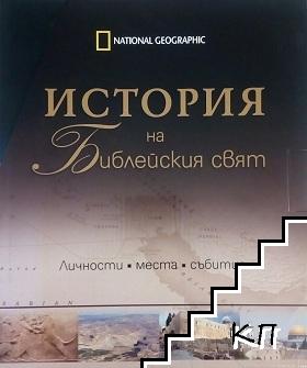 История на библейския свят. Част 1-4