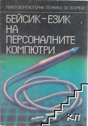 Бейсик - език на персоналните компютри