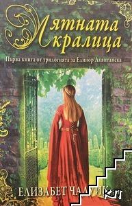 Лятната кралица. Книга 1