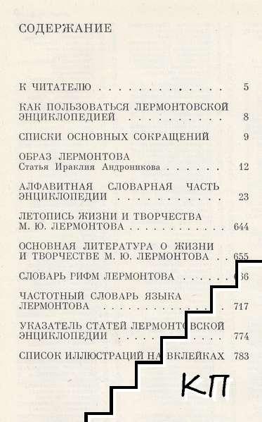 Лермонтовская энциклопедия (Допълнителна снимка 1)