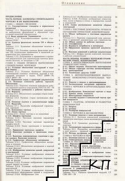 Справочник по инженерно-строительному черчению (Допълнителна снимка 1)
