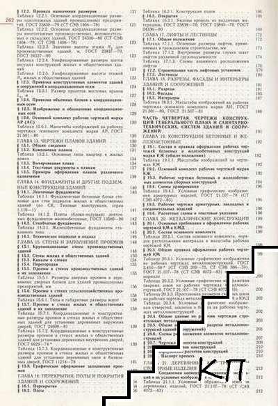 Справочник по инженерно-строительному черчению (Допълнителна снимка 2)