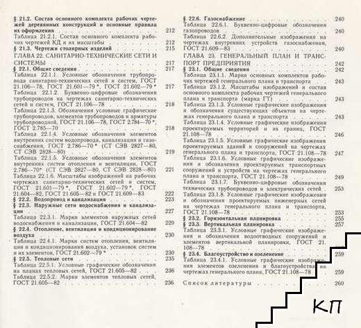 Справочник по инженерно-строительному черчению (Допълнителна снимка 3)