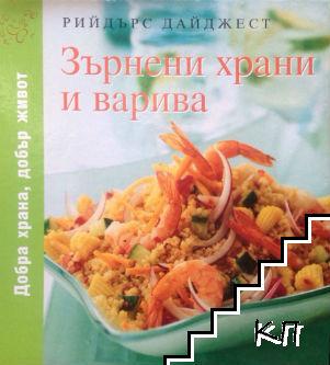 Зърнени храни и варива
