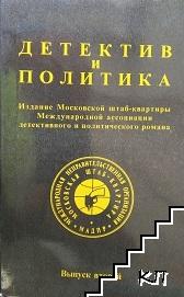 Детектив и политика. Вып. 2