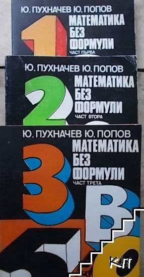 Математика без формули. Част 1-3