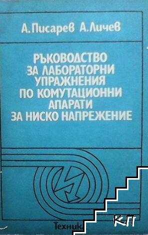 Ръководство за лабораторни упражнения по комутационни апарати за ниско напрежение
