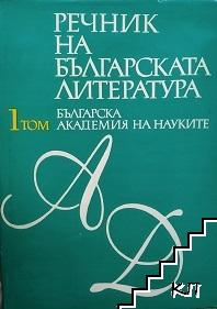 Речник на българската литература. Том 1