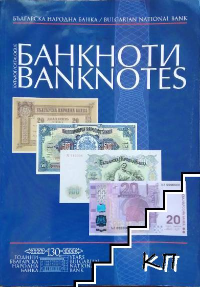 Българска народна банка. Каталог. Банкноти / Bulgarian National Bank. Catalogue. Banknotes