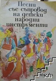 Песни със съпровод на детски народни инструменти