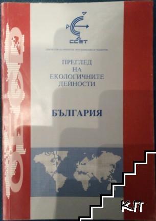 Преглед на екологичните дейности: България