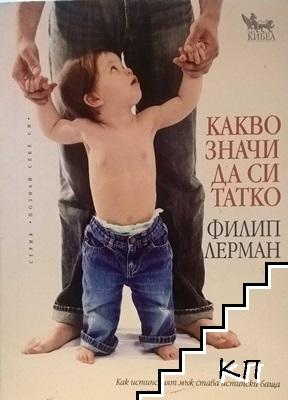 Какво значи да си татко