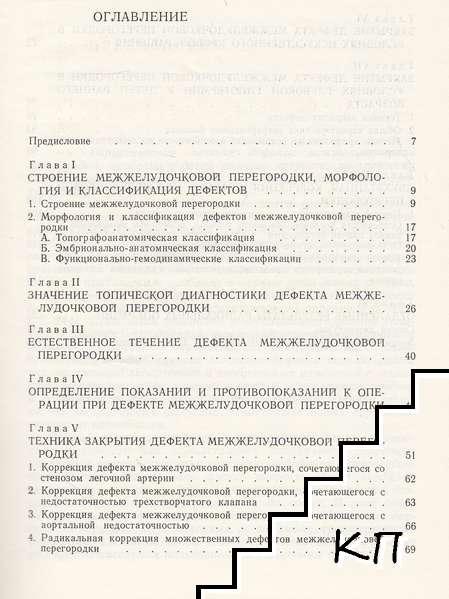 Хирургическое лечение дефекта межжелудочковой перегородки (Допълнителна снимка 2)