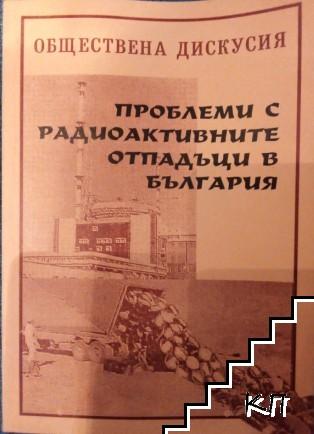 Проблеми с радиоактивните отпадъци в България