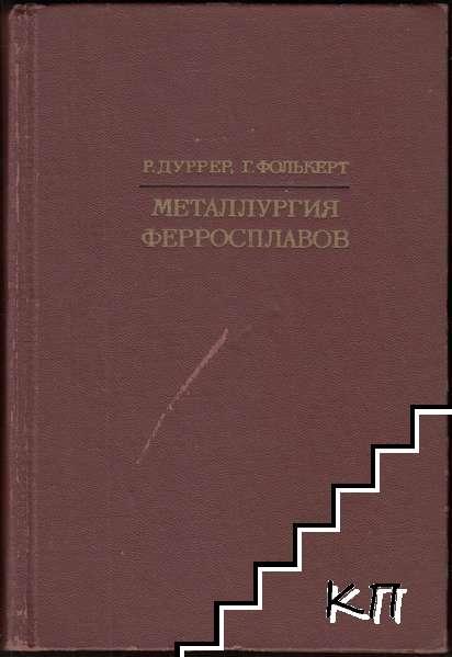 Металлургия ферросплавов
