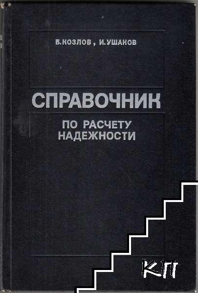Справочник по расчету надежности аппаратуры радиоэлектроники и автоматики