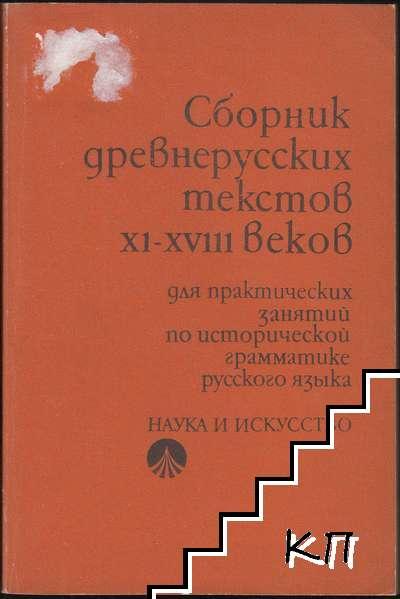 Сборник древнерусских текстов XI-XVIII веков