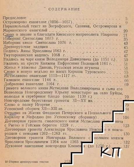 Сборник древнерусских текстов XI-XVIII веков (Допълнителна снимка 2)