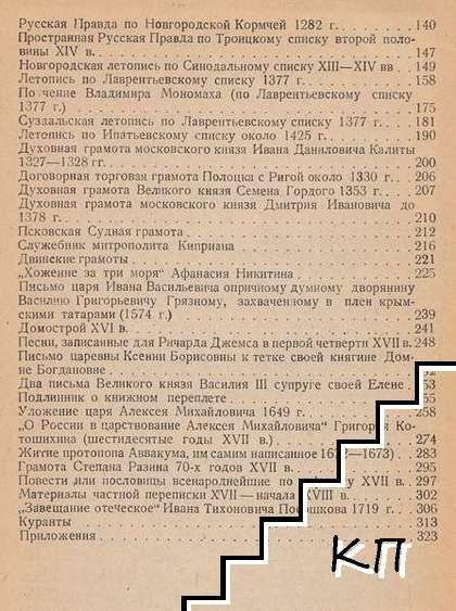 Сборник древнерусских текстов XI-XVIII веков (Допълнителна снимка 3)