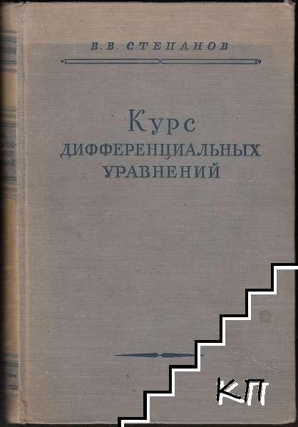 Курс дифференциальных уравнений