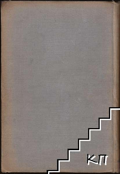 Лекции по теории чисел (Допълнителна снимка 1)