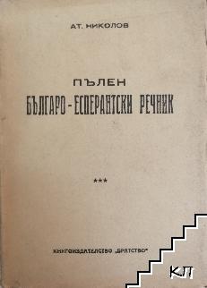 Пълен българо-есперантски речник