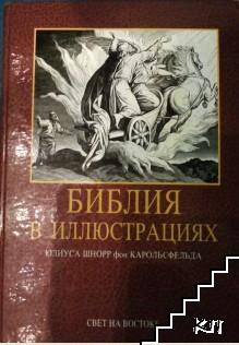 Библия в иллюстрациях Юлиуса Шнорр фон Карольсфельда