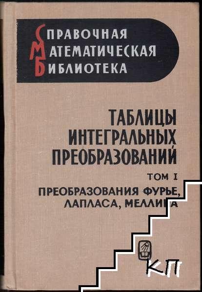 Таблицы интегральных преобразований. В двух томах. Том 1-2