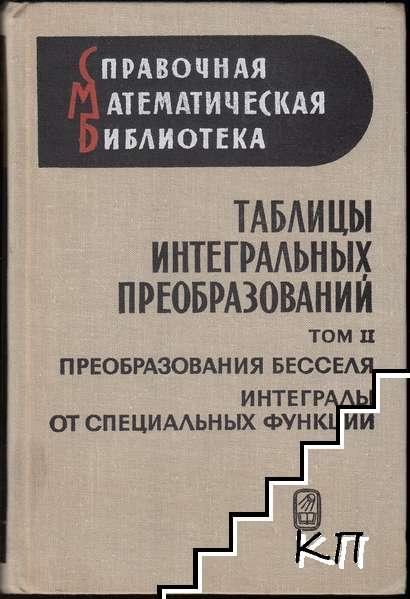 Таблицы интегральных преобразований. В двух томах. Том 1-2 (Допълнителна снимка 1)