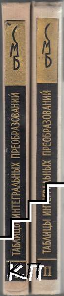 Таблицы интегральных преобразований. В двух томах. Том 1-2 (Допълнителна снимка 2)