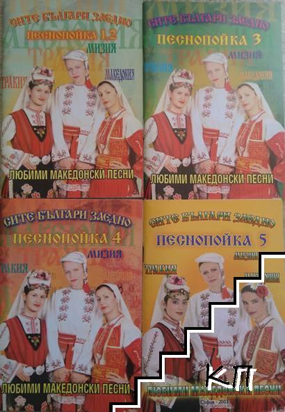 Любими македонски песни. Песнопойка 1-5