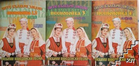 Любими македонски песни. Песнопойка 1-4