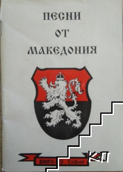 Песни от Македония