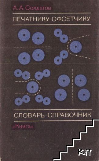 Печатнику-офсетчику