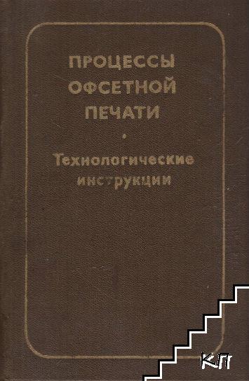 Процессы офсетной печати