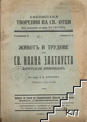 Животъ и трудове на Св. Иоана Златоуста