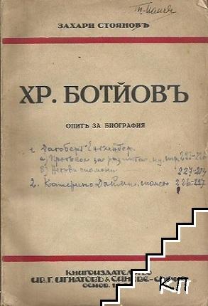 Христо Ботйовъ