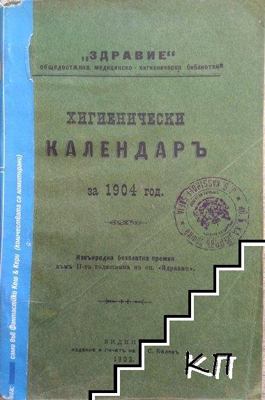 Хигиенически календаръ за 1904 год.