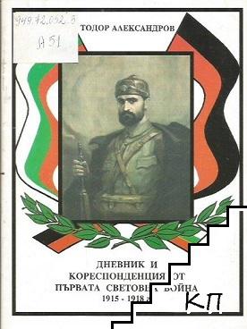 Дневник и кореспонденция от Първата световна война 1915-1918 г.